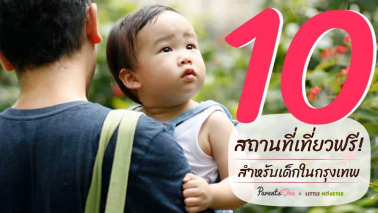 10 สถานที่เที่ยว ฟรี! สำหรับเด็กในกรุงเทพ