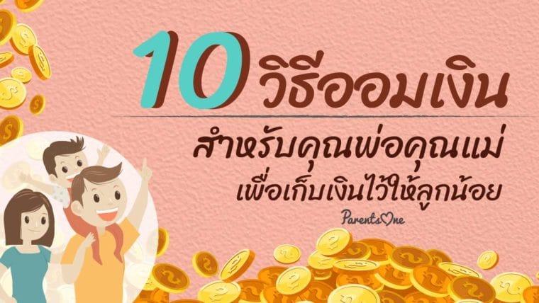 10 วิธีออมเงินสำหรับคุณพ่อคุณแม่ เพื่อเก็บเงินไว้ให้ลูกน้อย