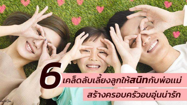 6 เคล็ดลับ เลี้ยงลูกให้สนิทกับพ่อเเม่ สร้างครอบครัวอบอุ่นน่ารัก