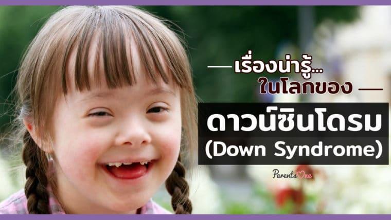 เรื่องน่ารู้…ในโลกของดาวน์ซินโดรม (Down Syndrome)