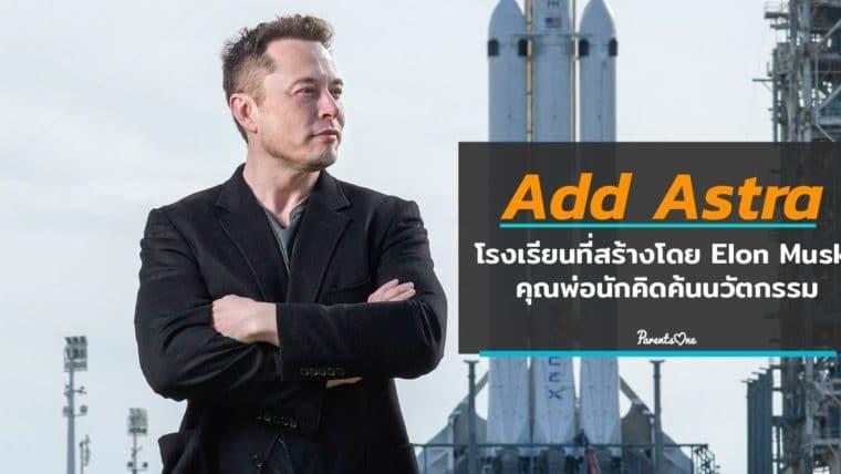 Add Astra โรงเรียนที่สร้างโดย Elon Musk คุณพ่อนักคิดค้นนวัตกรรม