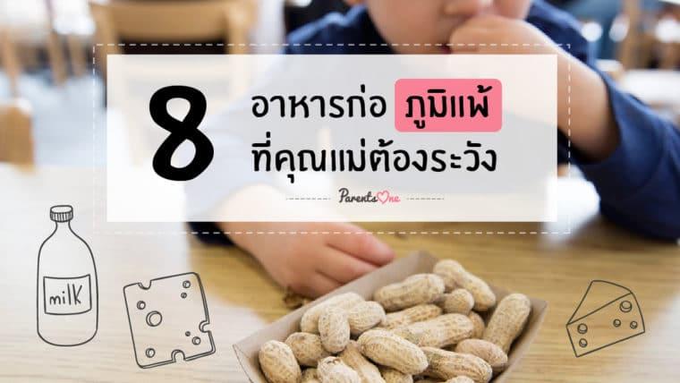 8 อาหารก่อภูมิแพ้ที่คุณแม่ต้องระวัง