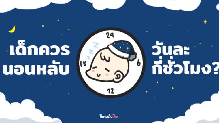 เด็กควรนอนหลับ วันละกี่ชั่วโมง?