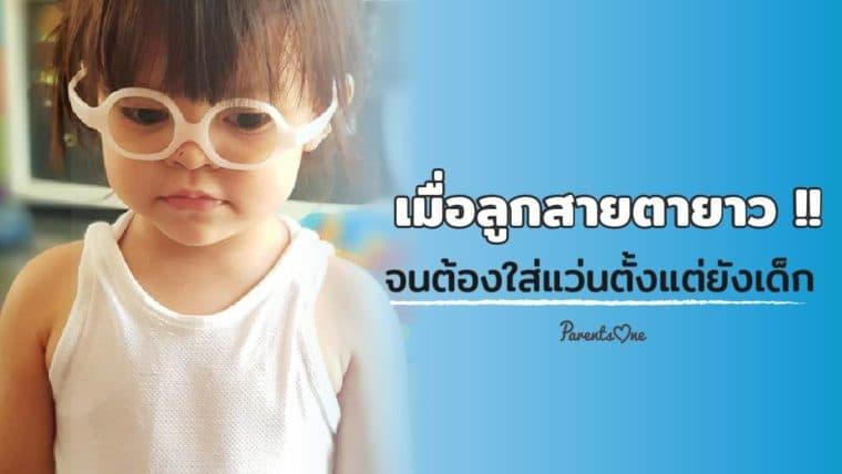 เมื่อลูกสายตายาว!! จนต้องใส่แว่นตั้งแต่ยังเด็ก