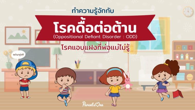 ทำความรู้จักกับโรคดื้อต่อต้าน (ODD) โรคแอบแฝงที่พ่อแม่ไม่รู้