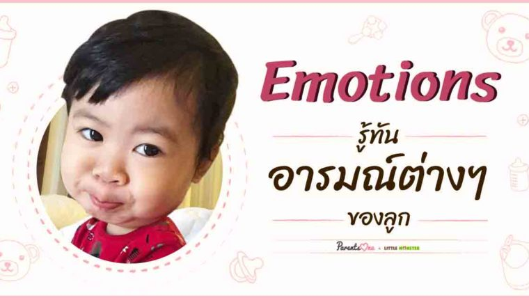 Emotions รู้ทันอารมณ์ต่างๆ ของลูก