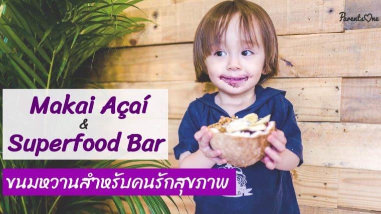 ร้าน Makai Açaí & Superfood Bar ขนมหวานสำหรับคนรักสุขภาพ