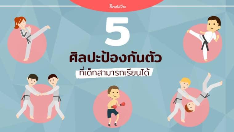 5 ศิลปะป้องกันตัวที่เด็กสามารถเรียนได้