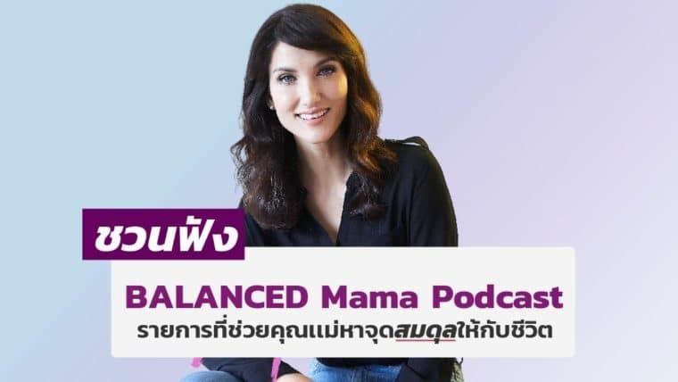 ชวนฟัง Balanced Mama รายการ Podcast ที่ช่วยคุณเเม่หาจุดสมดุลให้กับชีวิต