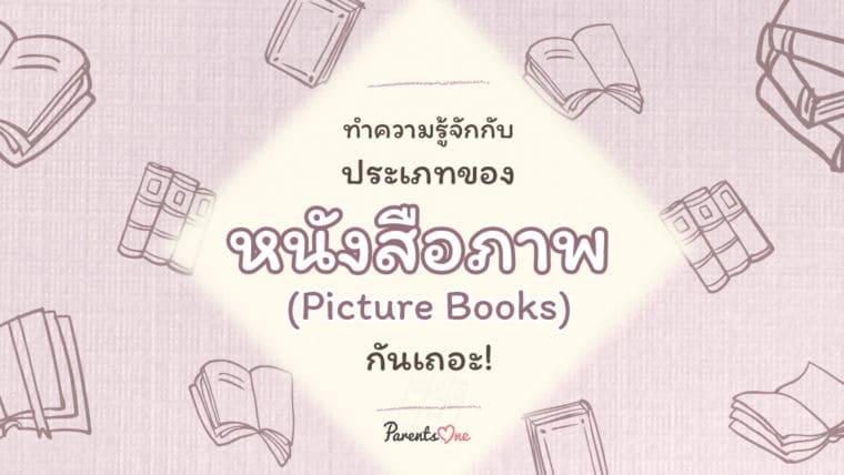 ทำความรู้จักกับประเภทของหนังสือภาพ (Picture Books) กันเถอะ!