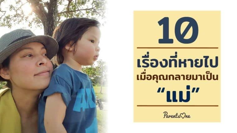 """10 เรื่องที่หายไป เมื่อคุณกลายมาเป็น """"แม่"""""""