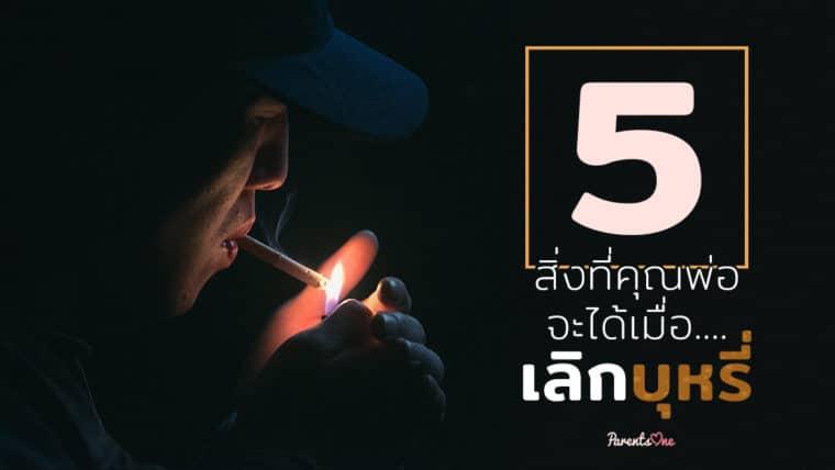 5 สิ่งที่คุณพ่อจะได้เมื่อเลิกบุหรี่