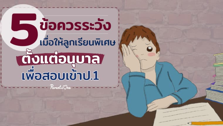 5 ข้อควรระวังเมื่อให้ลูกเรียนพิเศษตั้งแต่อนุบาลเพื่อสอบเข้าป.1