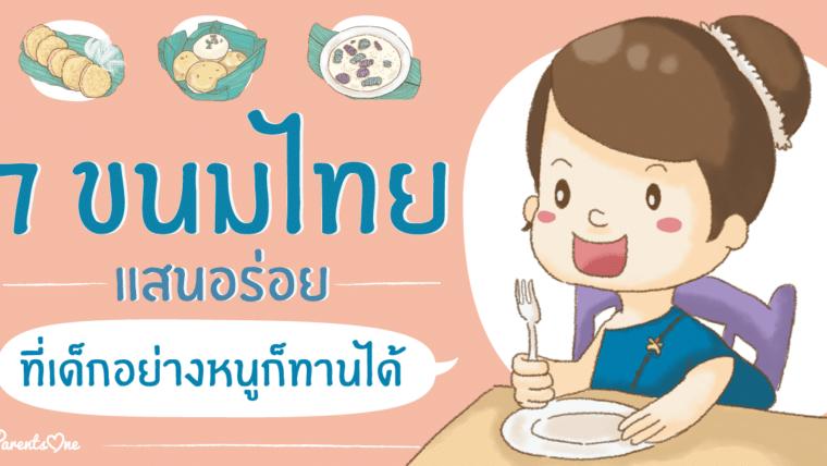 7 ขนมไทยแสนอร่อย ที่เด็กอย่างหนูก็ทานได้