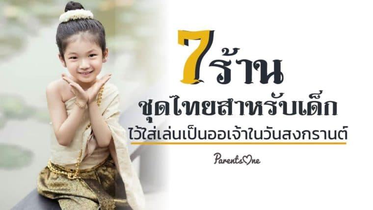 7 ร้านชุดไทยสำหรับเด็ก ไว้ใส่เล่นเป็นออเจ้าในวันสงกรานต์