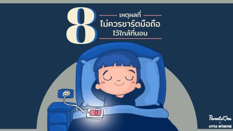 8 เหตุผล ที่ไม่ควรชาร์ตมือถือไว้ใกล้ที่นอน