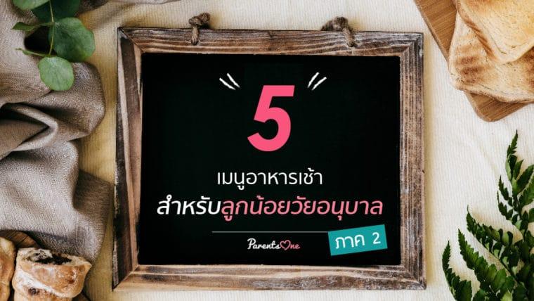5 เมนู สำหรับลูกน้อยวัยอนุบาล ภาค 2