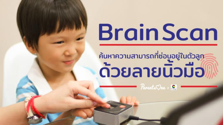 Brain Scan ค้นหาความสามารถที่ซ่อนอยู่ในตัวลูกด้วยลายนิ้วมือ