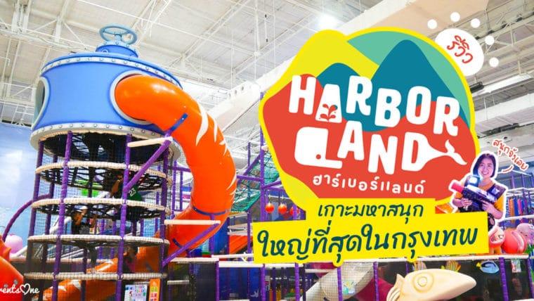 รีวิว Harbor Land Fashion Island เกาะมหาสนุกใหญ่ที่สุดในกรุงเทพ