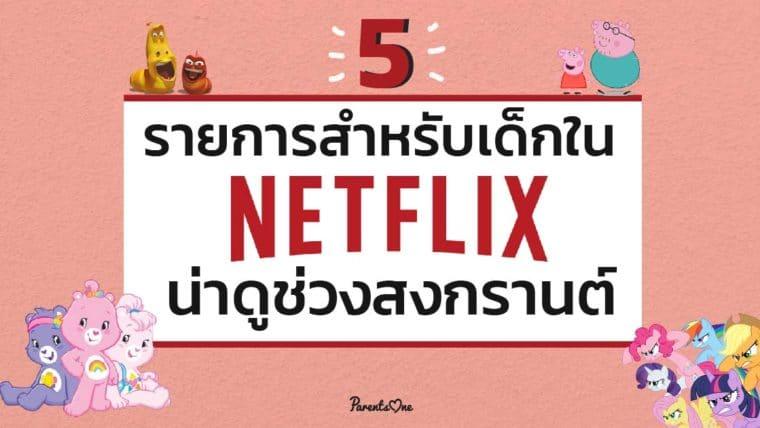 5 รายการสำหรับเด็กใน Netflix ที่น่าดูในช่วงสงกรานต์