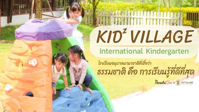 รีวิว Kidz Village โรงเรียนอนุบาลนานาชาติ ที่เชื่อว่าธรรมชาติคือการเรียนรู้ที่ดีที่สุด