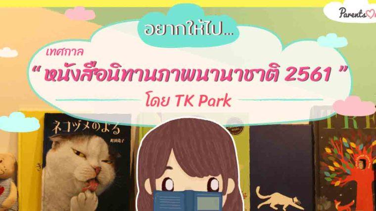 อยากให้ไป เทศกาลหนังสือนิทานภาพนานาชาติ 2561 โดย TK Park