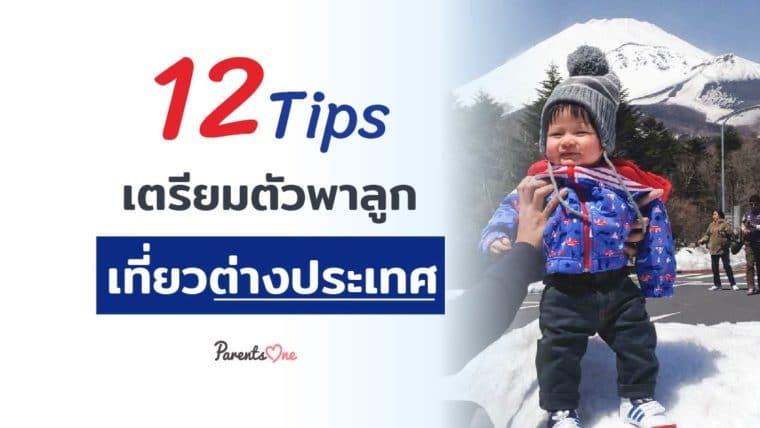 12 Tips เตรียมตัวพาลูกเที่ยวต่างประเทศ
