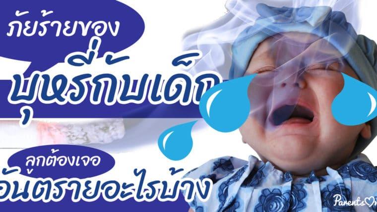 ภัยร้ายของบุหรี่กับเด็ก และอันตรายที่ลูกต้องเจอ
