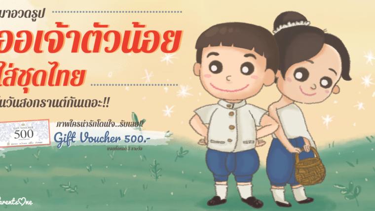 มาอวดรูปออเจ้าตัวน้อย ใส่ชุดไทย ในวันสงกรานต์กันเถอะ