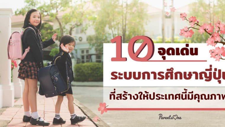 10 จุดเด่น ของระบบการศึกษาญี่ปุ่น ที่สร้างให้ประเทศนี้มีคุณภาพ