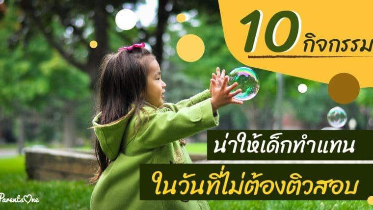 10 กิจกรรม ที่น่าให้เด็กทำแทน ในวันที่ไม่ต้องติวสอบ