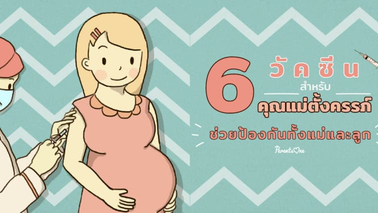6 วัคซีนสำหรับคุณแม่ตั้งครรภ์ ช่วยป้องกันทั้งแม่และลูก