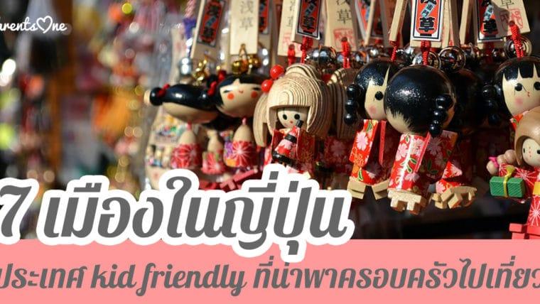 7 เมืองในญี่ปุ่นประเทศ kid friendly ที่น่าพาครอบครัวไปเที่ยว