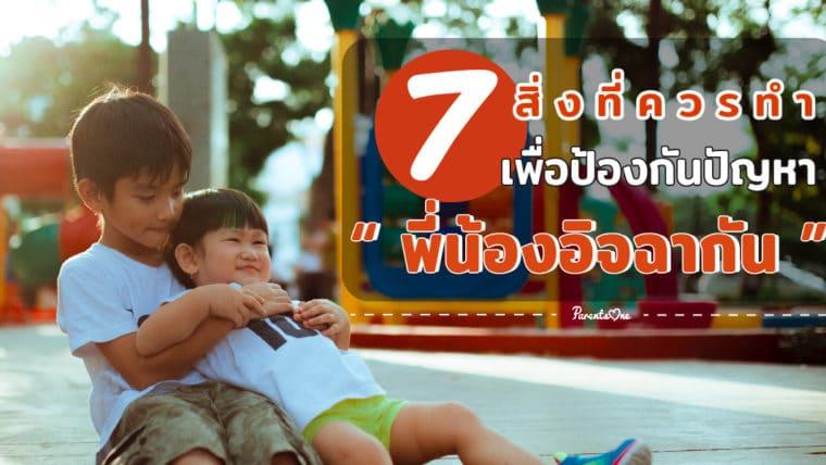 7 สิ่งที่ควรทำเพื่อป้องกันปัญหาพี่น้องอิจฉากัน