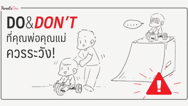 Do & Don't ที่คุณพ่อคุณแม่ควรระวัง