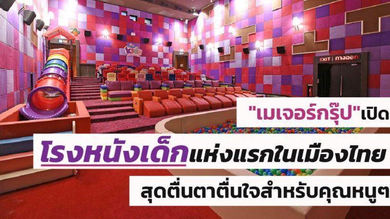 """""""เมเจอร์กรุ๊ป"""" เปิดโรงหนังเด็กแห่งแรกในเมืองไทย สุดตื่นตาตื่นใจสำหรับคุณหนูๆ"""