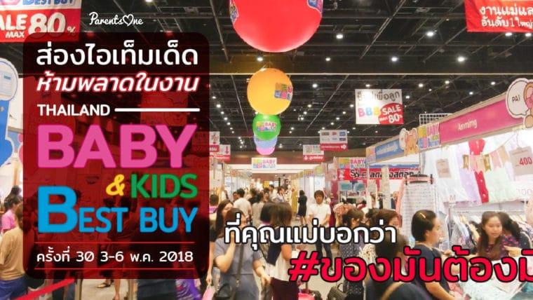 ส่องไอเท็มเด็ดที่คุณแม่บอกว่าห้ามพลาดในงาน Thailand Baby&Kids Best Buy ครั้งที่ 30