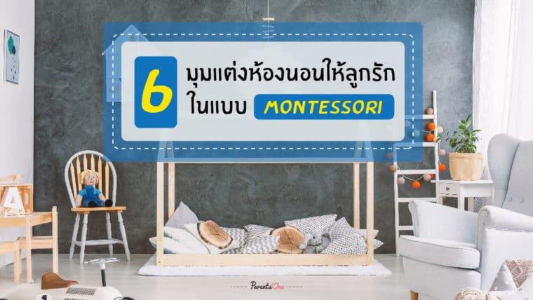 6 มุมแต่งห้องนอนให้ลูกรักในแบบ MONTESSORI