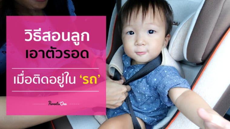 วิธีสอนลูกเอาตัวรอดเมื่อติดอยู่ในรถ