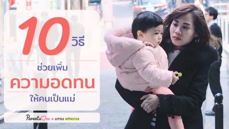 10 วิธี ช่วยเพิ่มความอดทนให้คนเป็นแม่