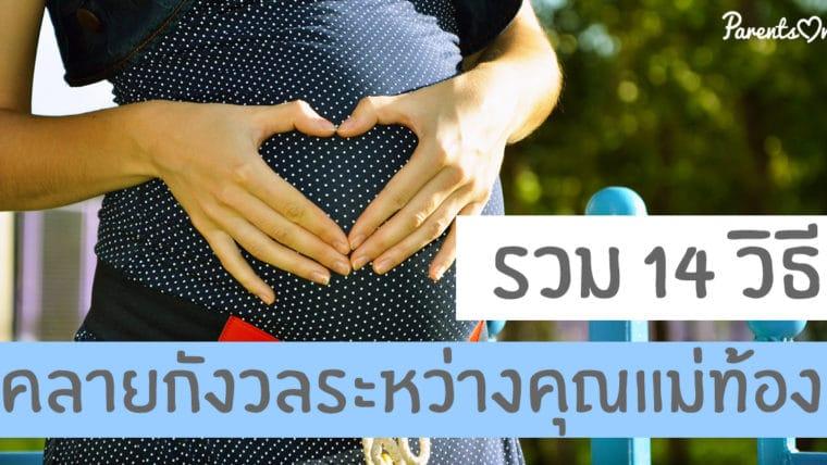 รวม 14 วิธีคลายกังวลระหว่างคุณแม่ท้อง
