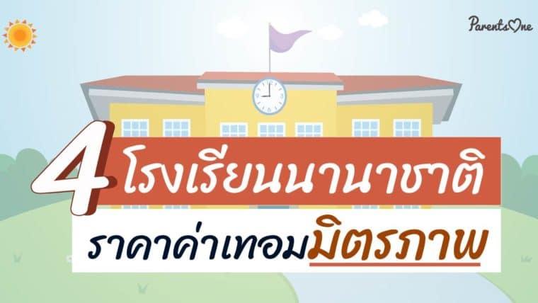 4 โรงเรียนนานาชาติราคาค่าเทอมมิตรภาพ