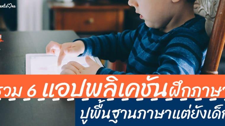 รวม6แอปพลิเคชันฝึกภาษา ปูพื้นฐานภาษาแต่ยังเด็ก