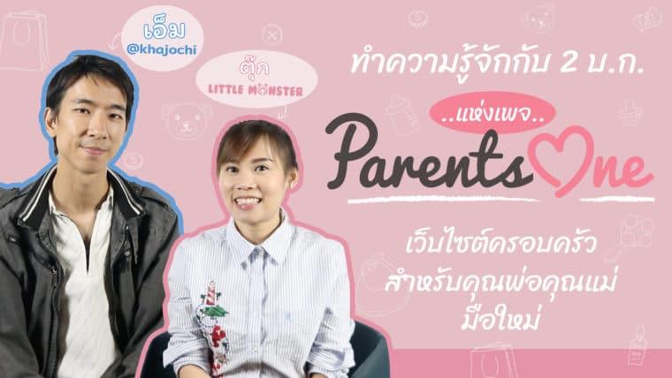 ทำความรู้จักกับ 2 บ.ก. แห่งเพจ Parents One เว็บไซต์ครอบครัวสำหรับคุณพ่อ-คุณแม่มือใหม่