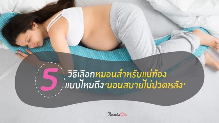 5 วิธีเลือกหมอนสำหรับแม่ท้อง แบบไหนถึงนอนสบายไม่ปวดหลัง