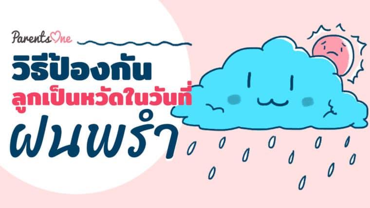 วิธีป้องกันลูกเป็นหวัดในวันที่ฝนพรำ….