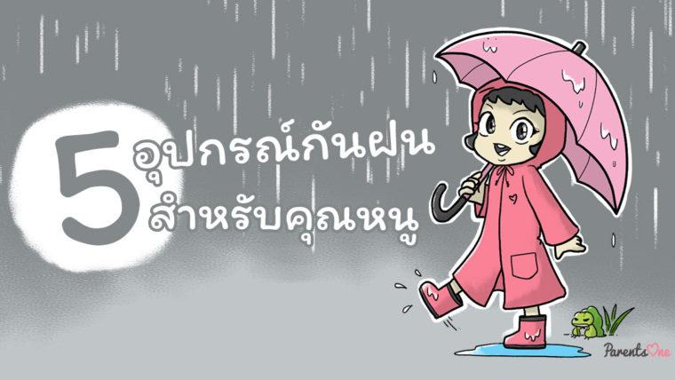5 อุปกรณ์กันฝนสำหรับคุณหนู