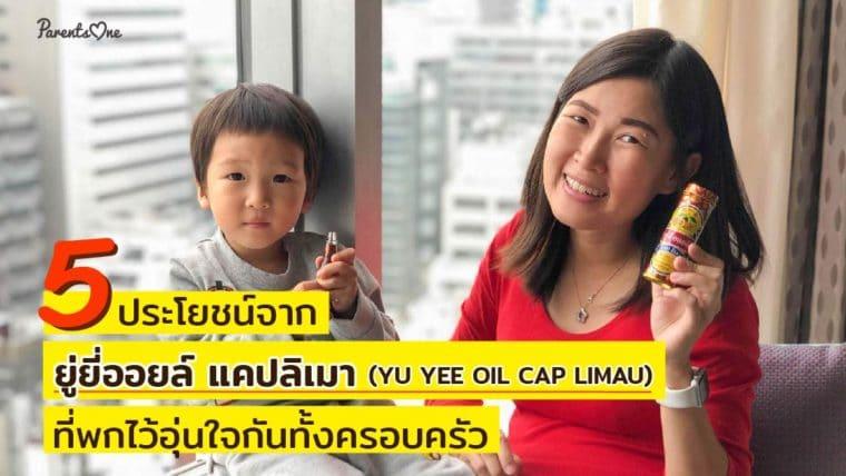 5 ประโยชน์จากยู่ยี่ออยล์ แคปลิเมา (YU YEE OIL CAP LIMAU) ที่พกเอาไว้อุ่นใจกันทั้งครอบครัว