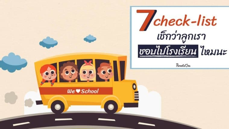 7 Check list เช็กว่าลูกของเรา ชอบไปโรงเรียนไหมนะ