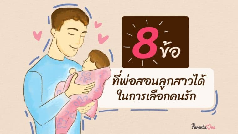 8 ข้อที่พ่อสอนลูกสาวได้ในการเลือกคนรัก